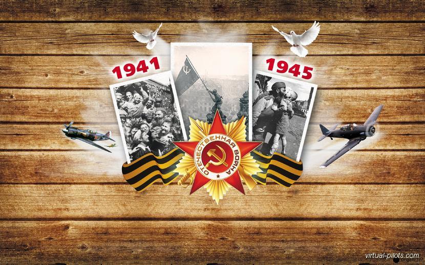 День Победы 9 мая – святой праздник