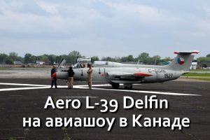 Aero L-29 Delfin на авиашоу в Канаде [видео]