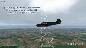 X-plane: Полет на Як-18Т в грозу и дождь. Нальчик — Беслан (ПВП)