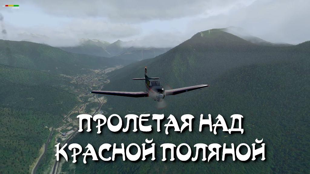 Полет над Красной поляной на Як-18Т