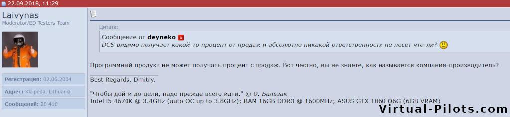 DCS отношение к пользователям