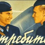 Любимый город — песня созданная для кинофильма «Истребители» 1939г