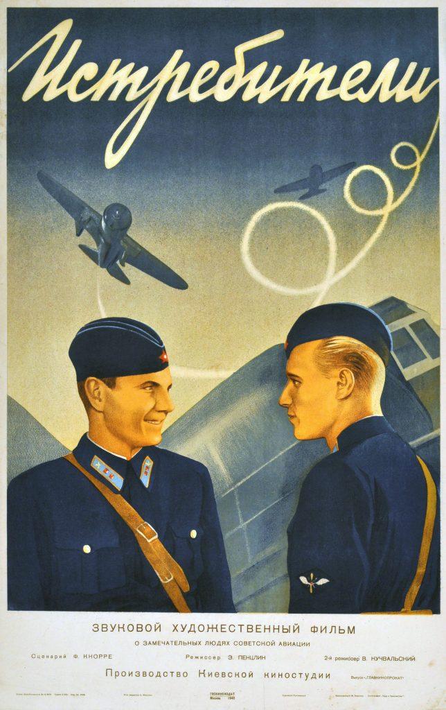 Художественный фильм Истребители 1939